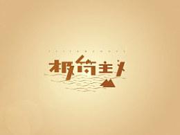 【戊辰设计】字体小分享