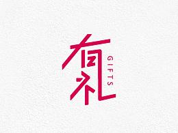 """""""字恋狂""""字体设计2017-第1弹"""