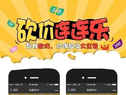 微团购-11.17砍价升级互动活动 手机端H5页面设计