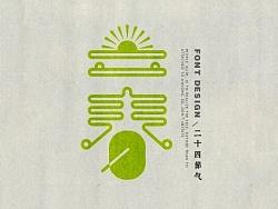 田瑞东 24节气字体设计 by 田瑞东設計