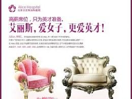 北京艾丽斯妇科-整版招聘广告设计