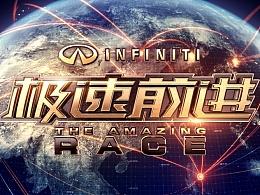 《极速前进》第一季片头(R+DESIGN)