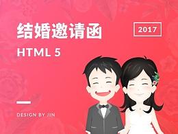 结婚邀请函H5