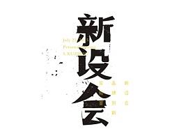 武汉九一创作协会月度交流海报