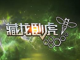 || 藏龙卧虎 || 天津卫视全民创业类节目包装设计 【陈昆Quinn】