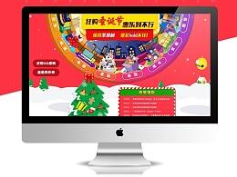 QQ团购--圣诞活动天猫、京东、淘宝情人、五一、端午、中秋、国庆、双十一、双十二、元旦、年终页面设计