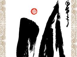 臧金龙创意书法系列《山高人为峰》