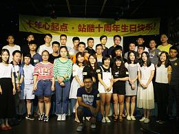 站酷十周年大趴聚会潮汕站--3