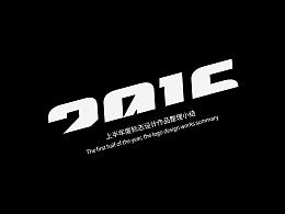 2016年上半年度logo设计作品小结