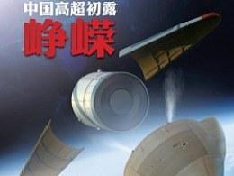 中国高超音速武器