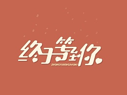 字体设计【2】