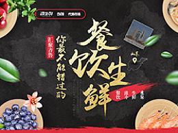 餐饮生鲜活动设计
