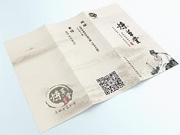公司二折页/三折页设计/江小迪
