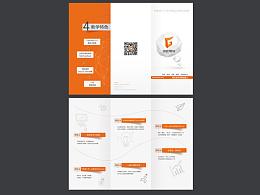 三折页 平面 教学特色 优势 简洁 清新