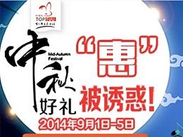 2014-淘铺兔安卓页面