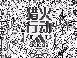 adidas:#火拼# 猎火行动引燃决斗之魂!