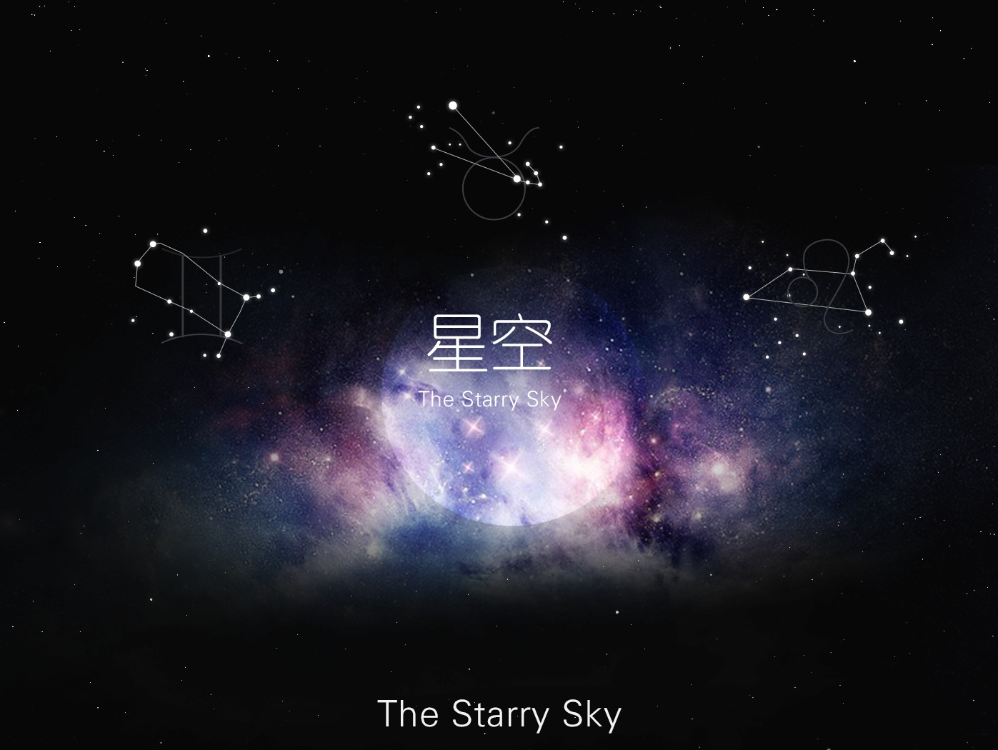 星空主题图标图片