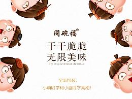 广东大将策划-小萌、小茗同学干脆面、膨化食品新品包装设计