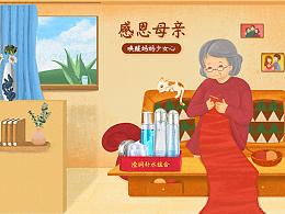 馥佩母亲节页面/感恩母亲