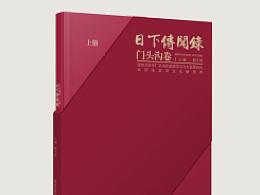 精装书籍封面和字体设计