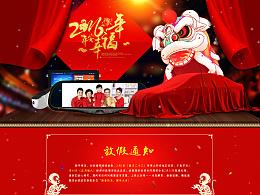 春节首页 汽车导航类过年首页三张