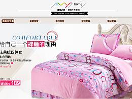 爱维之家网页