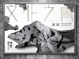 [VR|vr设计] 楚紙品牌形象案例