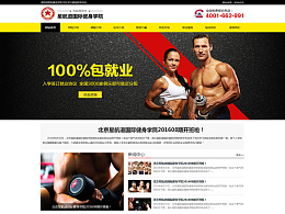 健身学院营销型学校官网