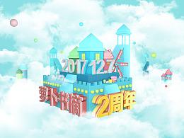 C4D练习(周年庆海报)