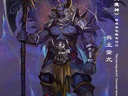 《上古十大魔神》游戏角色概念设计十套