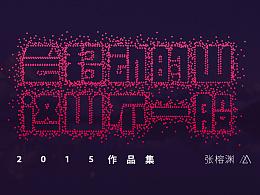 山中寻宝——2015作品集