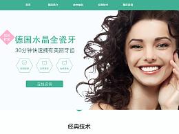 北京伊美尔医疗美容医院网页