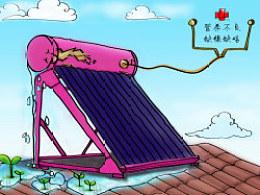 太阳能热水器隐患漫画