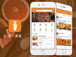 萝卜美食app