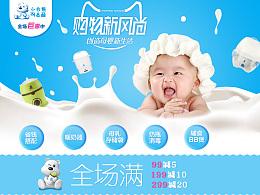 母婴用品-小白熊专题页面