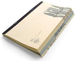 【书装】书籍装帧练习
