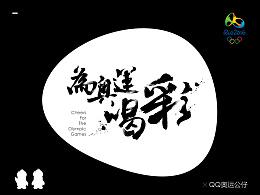 2016奥运QQ公仔预热详情页