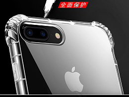 iPhone7plus 防摔气囊壳