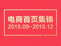 2015.09--2015.12-----电商首页集锦