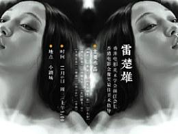 电影讲座海报《无声的对白》