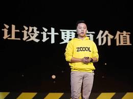 《黄金十年 致敬创作者》 演讲实录——演讲嘉宾:梁耀明