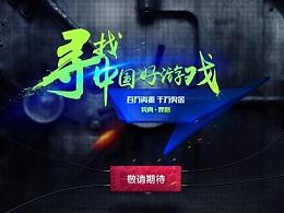 寻找中国好游戏
