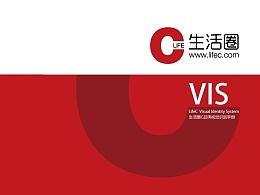 公司VI手册(下)