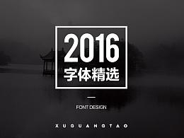 2016字体精选
