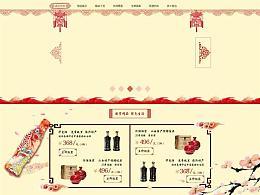 中国风年味电商PC端和wap端分类页设计