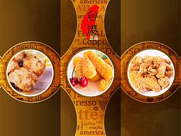 台港食品折页设计