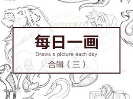 每日一画(合集三)