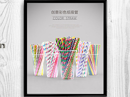 Color straw