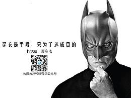 【微信广告】对外宣传广告设计