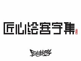 字体设计字集